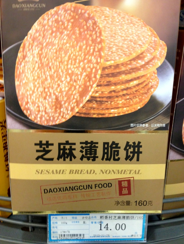 I was relieved to know, prior to purchasing, that this bread was non-metal