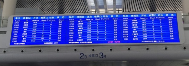 mid-day train schedule at Ningbo